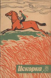 Искорка 1966 №08