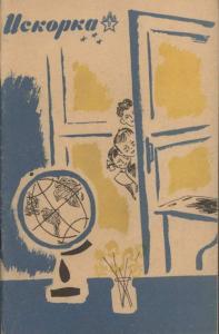 Искорка 1966 №09
