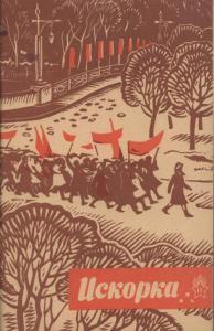 Искорка 1966 №11