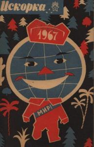 Искорка 1966 №12