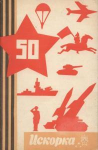 Искорка 1968 №02