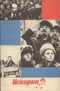 Искорка 1968 №04