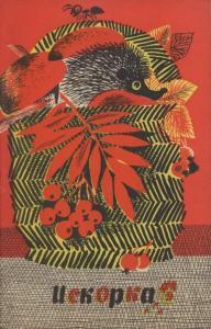 Искорка 1968 №09