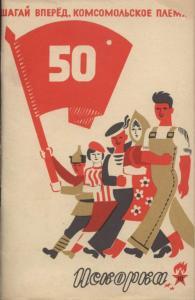 Искорка 1968 №10