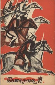 Искорка 1969 №11