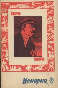 Искорка 1970 №04