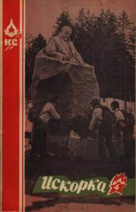 Искорка 1971 №04