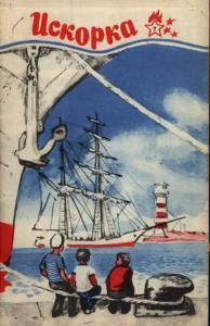 Искорка 1971 №07