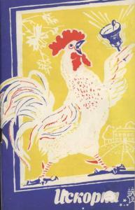 Искорка 1971 №09