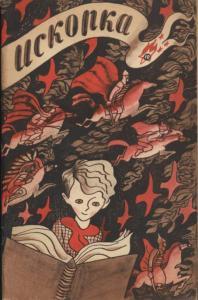 Искорка 1971 №10