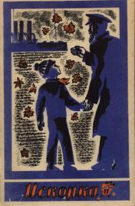 Искорка 1971 №11