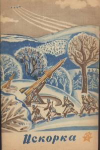 Искорка 1972 №02