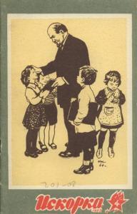 Искорка 1973 №04