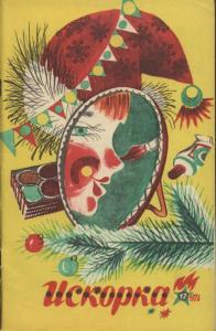 Искорка 1973 №12