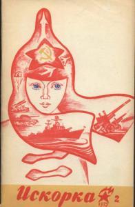 Искорка 1975 №02