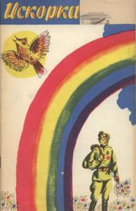 Искорка 1975 №05