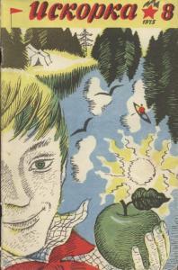 Искорка 1975 №08