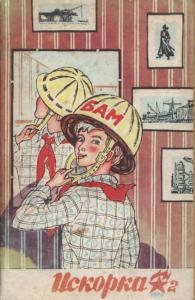 Искорка 1976 №02