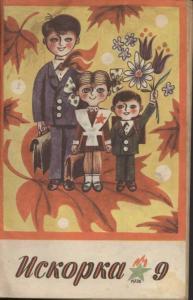 Искорка 1976 №09