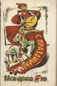 Искорка 1976 №10