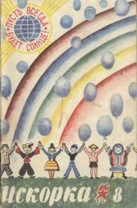 Искорка 1977 №08