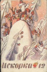 Искорка 1977 №12