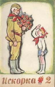 Искорка 1978 №02