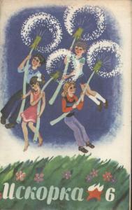 Искорка 1978 №06