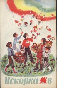 Искорка 1978 №08