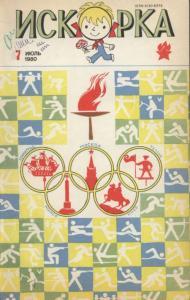 Искорка 1980 №07