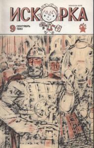 Искорка 1980 №09