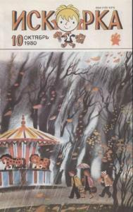 Искорка 1980 №10