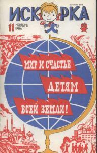 Искорка 1980 №11
