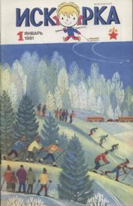 Искорка 1981 №01