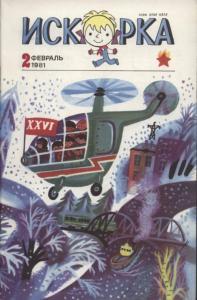 Искорка 1981 №02