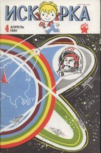 Искорка 1981 №04