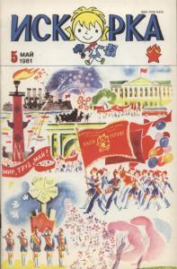 Искорка 1981 №05
