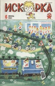 Искорка 1981 №06