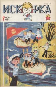 Искорка 1981 №07