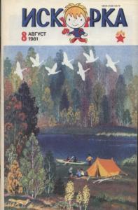 Искорка 1981 №08