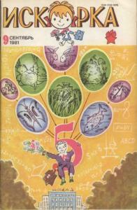 Искорка 1981 №09
