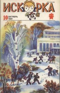 Искорка 1981 №10