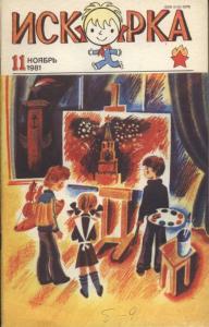 Искорка 1981 №11