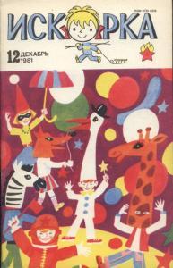 Искорка 1981 №12