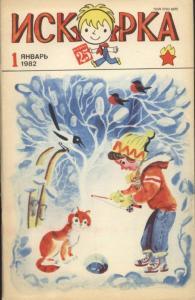 Искорка 1982 №01