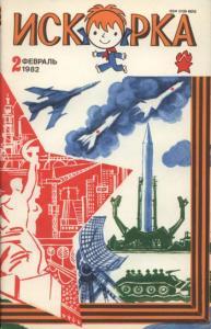 Искорка 1982 №02