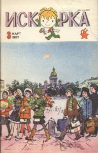 Искорка 1982 №03