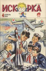 Искорка 1982 №04