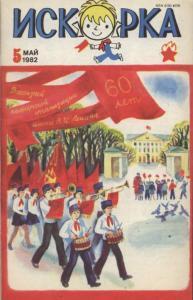 Искорка 1982 №05
