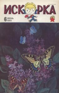 Искорка 1982 №06